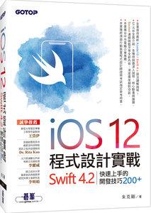 iOS 12 程式設計實戰 -- Swift 4.2 快速上手的開發技巧 200+-cover