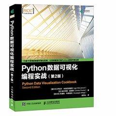 Python數據可視化編程實戰 第2版-cover