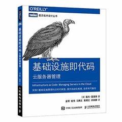 基礎設施即代碼 雲服務器管理-cover