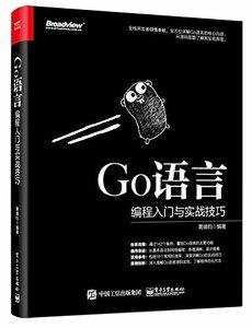 Go語言編程入門與實戰技巧-cover