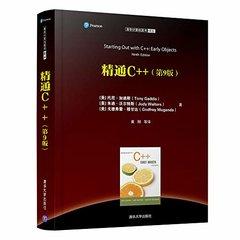 精通 C++, 9/e-cover