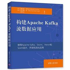 構建 Apache Kafka 流數據應用-cover