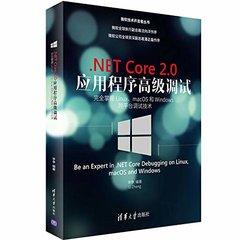 .NET Core 2.0 應用程序高級調試——完全掌握 Linux、macOS 和 Windows 跨平臺調試技術-cover