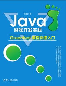 Java游戲開發實踐——Greenfoot編程快速入門-cover