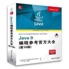 Java 9編程參考官方大全(第10版)-cover