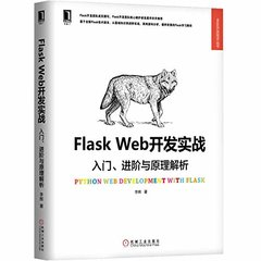 Flask Web 開發實戰:入門、進階與原理解析-cover