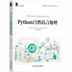 Python 自然語言處理-cover