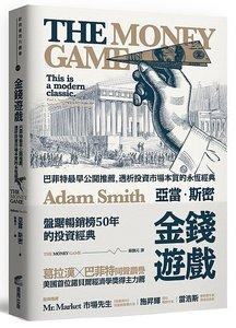 金錢遊戲:巴菲特最早公開推薦,透析投資市場本質的永恆經典-cover
