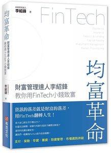 均富革命:財富管理達人李紹鋒教你用FinTech 小錢致富-cover