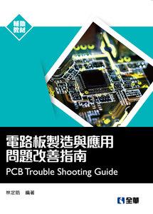 電路板製造與應用問題改善指南-cover