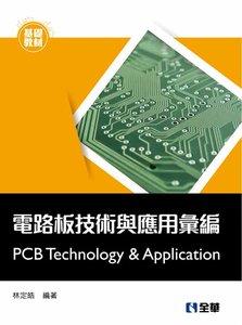 電路板技術與應用彙編-cover