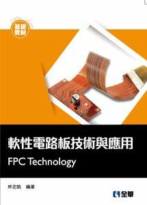 軟性電路板技術與應用-cover
