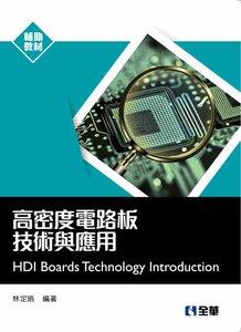 高密度電路板技術與應用-cover