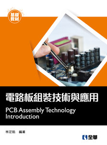 電路板組裝技術與應用-cover