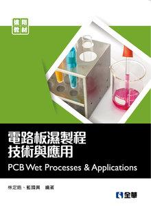 電路板濕製程技術與應用-cover
