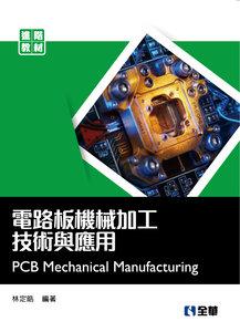 電路板機械加工技術與應用-cover