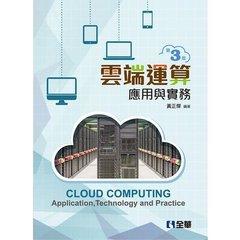 雲端運算應用與實務, 3/e-cover