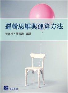 邏輯思維與運算方法-cover