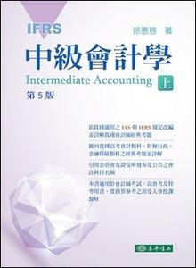 中級會計學 (上冊), 5/e (IFRS)-cover