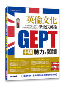 Learning GEPT with British Culture 英倫文化學全民英檢中級(聽力+閱讀)-cover