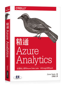 精通 Azure Analytics|在雲端上使用 Azure Data Lake、HDInsight 與 Spark (Mastering Azure Analytics : Architecting in the Cloud with Azure Data Lake, HDInsight, and Spark)-cover