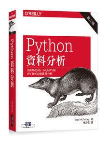 Python 資料分析, 2/e (Python for Data Analysis: Data Wrangling with Pandas, NumPy, and IPython, 2/e)-cover