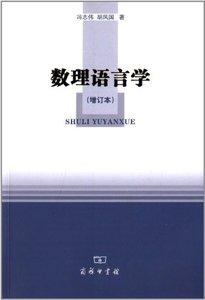數理語言學(增訂本)-cover