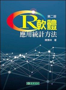 R軟體:應用統計方法, 2/e-cover