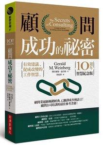 顧問成功的祕密:有效建議、促成改變的工作智慧 (10週年智慧紀念版)-cover
