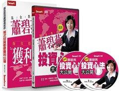 基金教母蕭碧燕投資心法大公開套書(書+DVD)(特價不再折)-cover