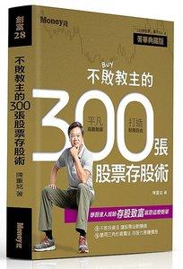 不敗教主的300張股票存股術-cover