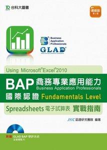 BAP Spreadsheets 電子試算表 Using Microsoft Excel 2010 商務專業應用能力國際認證 Fundamentals Level實戰指南 - 最新版(第二版) - 附贈BAP學評系統含教學影片-cover