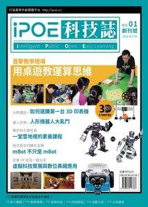 iPOE 科技誌 01: 用桌遊教運算思維-cover