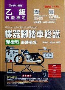 乙級機器腳踏車修護學術科必勝秘笈 -- 第三版 (附贈OTAS題測系統)-cover