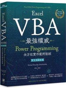 Excel VBA 最強權威:Power Programming 全方位實作範例聖經 (國際中文版)-cover