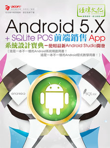Android 5.X + SQLite POS 前端銷售 App 系統設計寶典–使用 Android Studio 開發, 2/e-cover