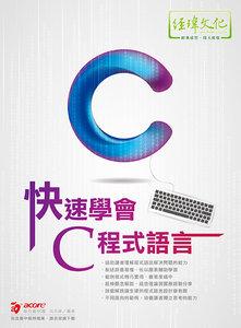 快速學會 C 程式語言 -cover