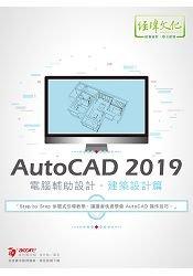 AutoCAD 2019 電腦輔助設計:建築設計篇-cover