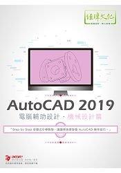 AutoCAD 2019 電腦輔助設計:機械設計篇-cover