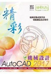 精彩 AutoCAD 2017 機械設計, 2/e-cover