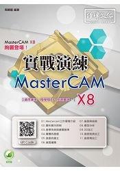 MasterCAM X8 實戰演練, 2/e-cover
