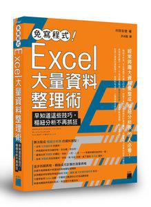免寫程式!Excel 大量資料整理術:早知道這些技巧,樞紐分析不再抓狂-cover