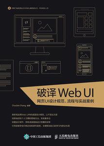 破譯 Web UI 網頁UI 設計規範 流程與實戰案例-cover