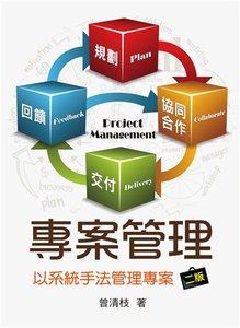 專案管理 : 以系統手法管理專案, 2/e-cover