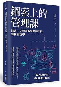 鋼索上的管理課: 駭客、災變與多變動時代的韌性管理學-cover
