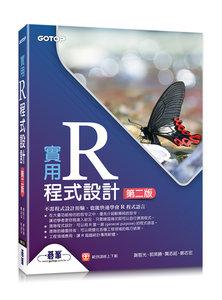 實用 R程式設計, 2/e-cover