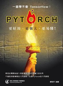 一直學不會 Tensorflow? PyTorch 更好用更強大更易懂!-cover