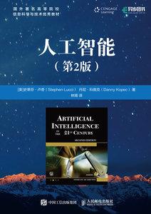 人工智能 第2版-cover