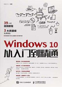 Windows 10從入門到精通-cover