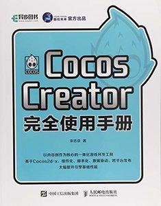 Cocos Creator 完全使用手冊-cover
